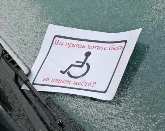 льготы для авто с со знаком инвалид