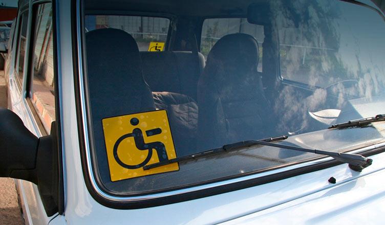 Могу ля я ездить со знаком инвалид если вожу инвалида отца